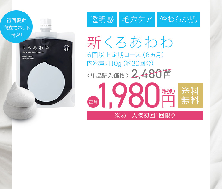 【透明感・毛穴ケア・やわらか肌】新くろあわわ、1,980円(税別)送料無料