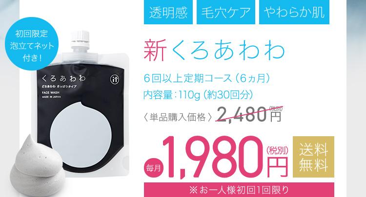【透明感・毛穴ケア・やわらか肌】新くろあわわ、毎月1,980円(税別)送料無料