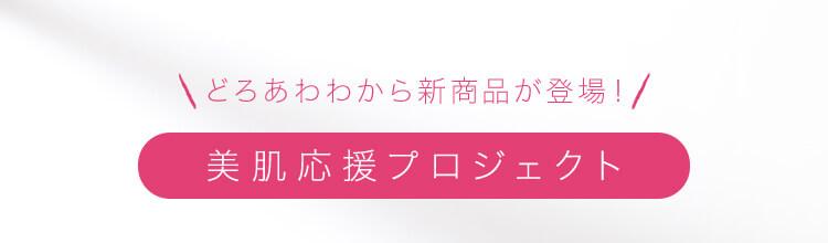 【どろあわわから新商品が登場!】美肌応援プロジェクト