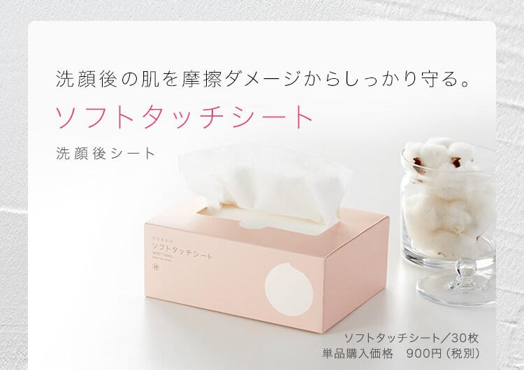 洗顔後の肌を摩擦ダメージからしっかり守る。ソフトタッチシート。