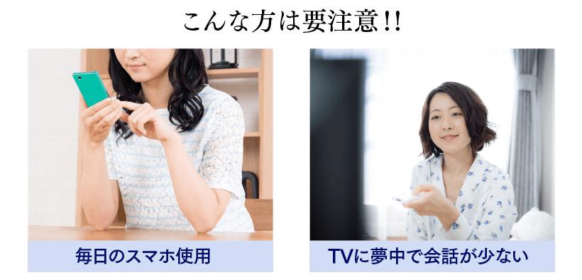 毎日のスマホ使用、TVに夢中で会話が少ない