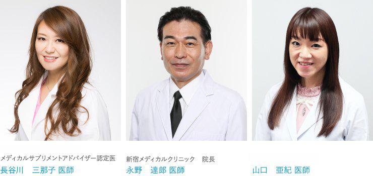 長谷川 三那子 医師、永野 達郎 医師、山口 亜紀 医師