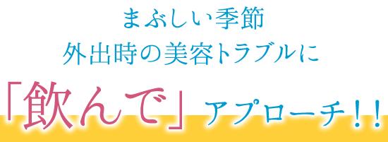 日射しの強い季節外出時の美容トラブルに「飲んで」アプローチ!!