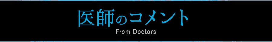 医師のコメント