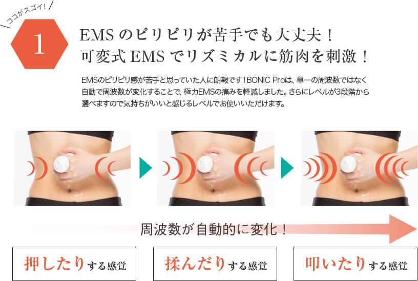 EMSのピリピリが苦手でも大丈夫!可変式EMSでリズミカルに筋肉を刺激!